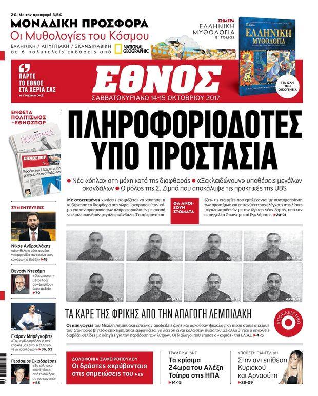 ethnos_sk