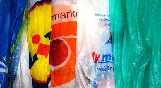 Τι ισχύει για τις πλαστικές σακούλες και τις εξαιρέσεις από τη χρέωση