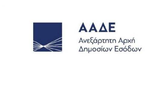 Τα αποτελέσματα της κλήρωσης στη λοταρία των αποδείξεων της ΑΑΔΕ