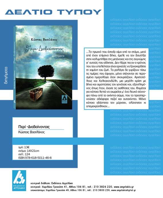 Νέο βιβλίο απο τον Κώστα Βασιλάκο ,με τίτλο 'Περι Διαβαίνοντας' κυκλοφόρησε και διατείθεται απο τις Εκδόσεις Αγγελάκη.