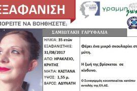 Ώρες αγωνίας για την 35χρονη που αγνοείται στην Κρήτη